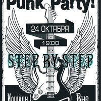 Punk Party! Step By Step презентация альбома